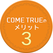 COME TRUEのメリット3